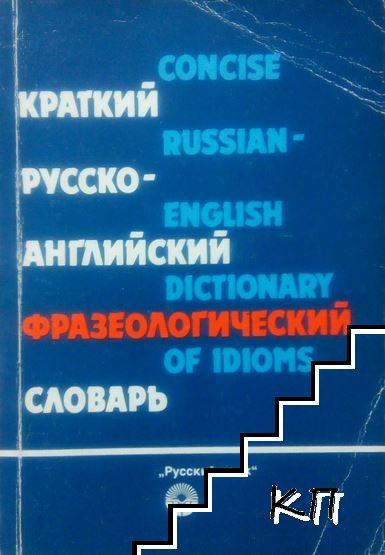 Краткий русско-английский фразеологический словарь
