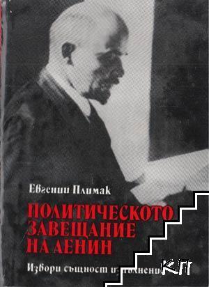 Политическото завещание на Ленин