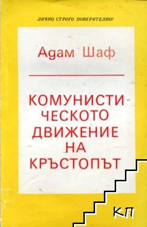 Комунистическото движение на кръстопът
