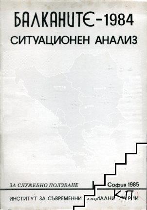 Балканите - 1984