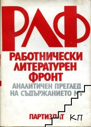 Работнически литературен фронт 1929-1934