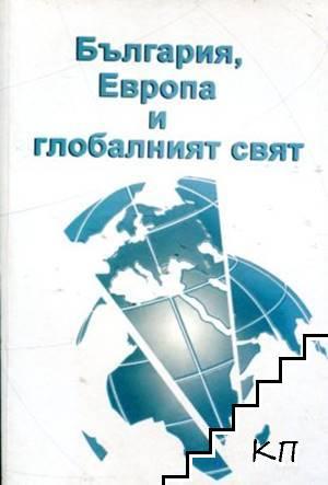 България, Европа и глобалният свят