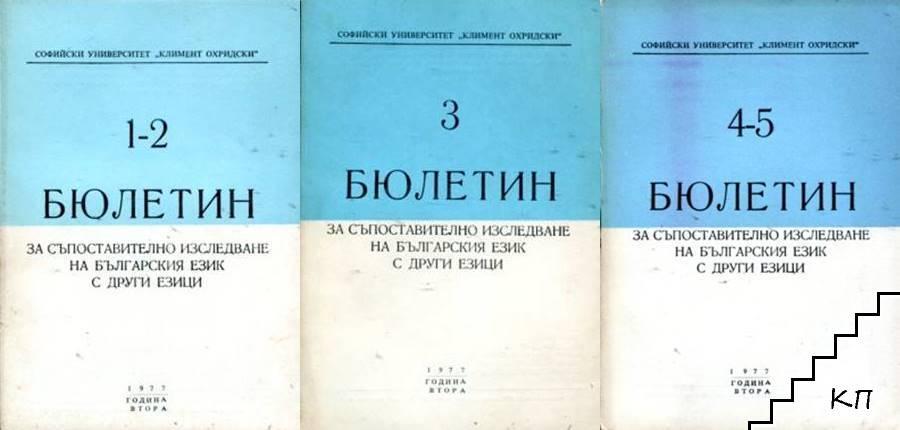 Бюлетин за съпоставително изследване на българския език с други езици. Кн. 1-5