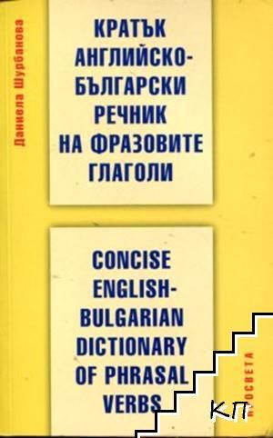 Кратък английско-български речник на фразовите глаголи