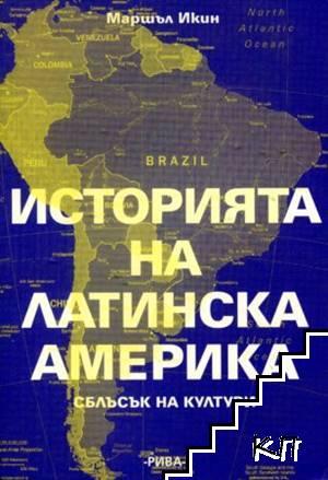 Историята на Латинска Америка