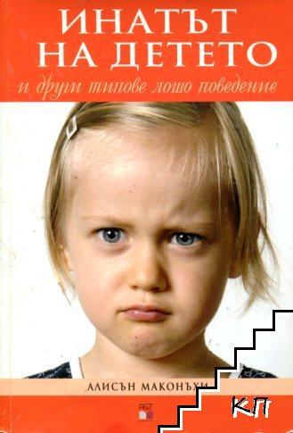 Инатът на детето и други типове лошо поведение