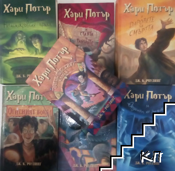 Хари Потър. Книга 1-7
