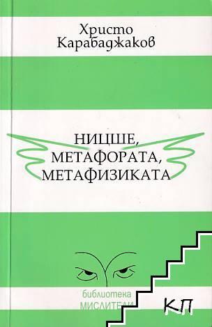 Ницше, метафората, метафизиката