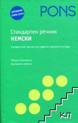 Стандартен речник - немски: Немско-български и българско-немски