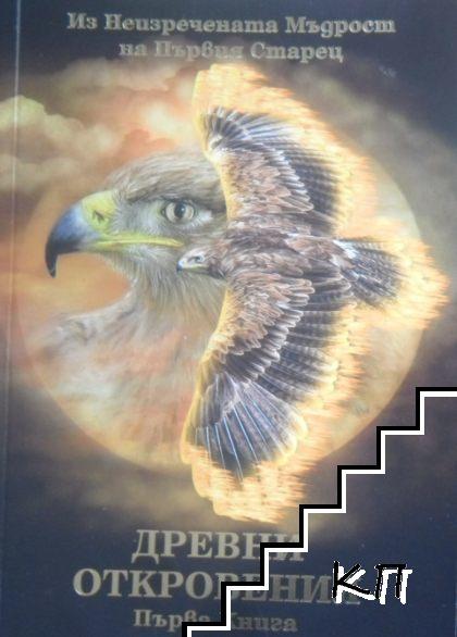 Древни откровения. Книга 1-2