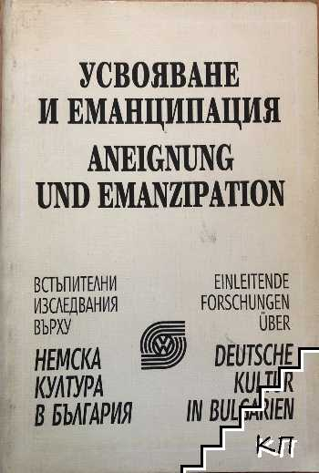 Усвояване и еманципация