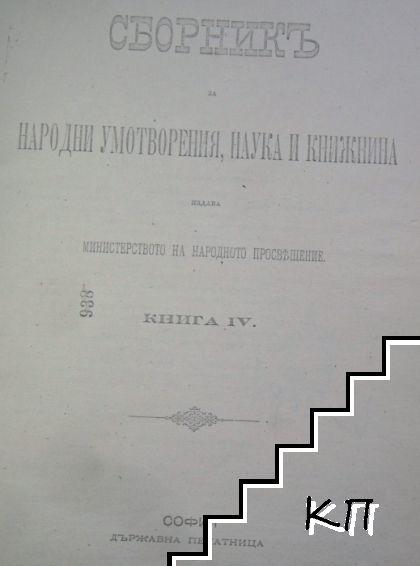 Сборникъ за народни умотворения, наука и книжнина. Книгa 4