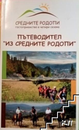 """Пътеводител """"Из Средните Родопи"""""""