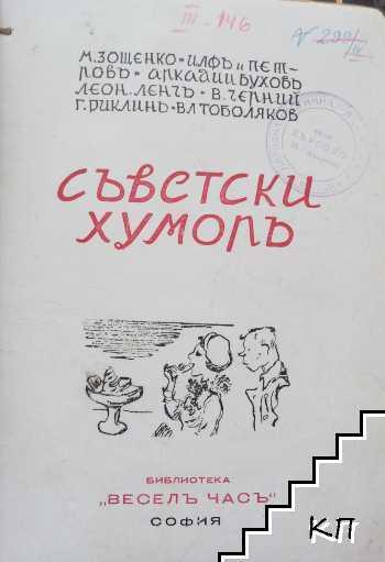 Съветски хуморъ