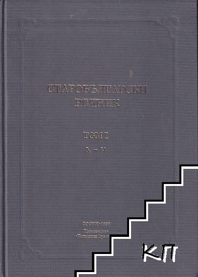 Старобългарски речник. Том 1: А-Н