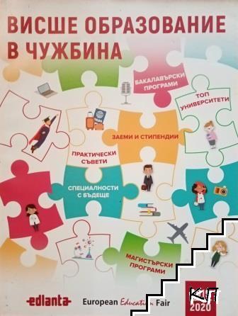 Висше образование в чужбина 2019-2020