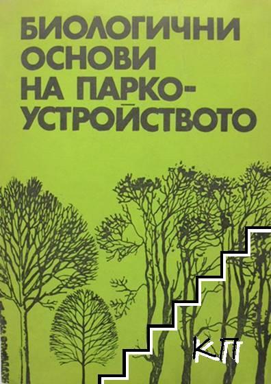 Биологични основи на паркоустройството