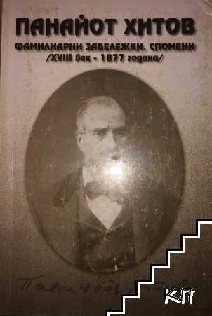 Фамилиарни забележки. Спомени (XVIII век - 1877 година)