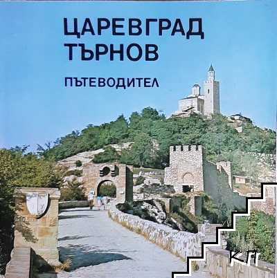 Царевград Търнов