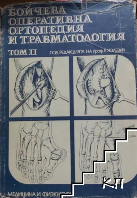 Бойчева оперативна ортопедия и травматология. Том 2