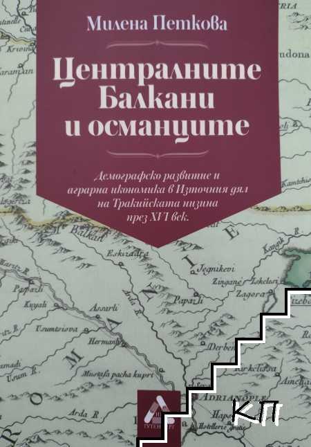 Централните Балкани и османците