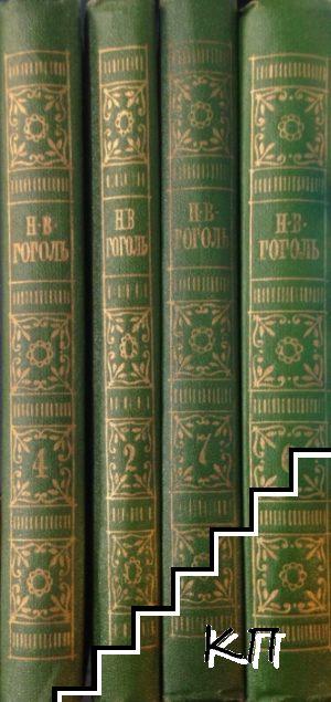 Сочинения в семи томах. Том 2, 4, 6-7