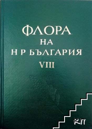 Флора на Народна република България. Том 8