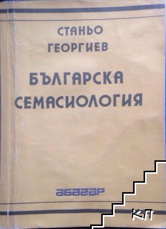 Българска семасиология