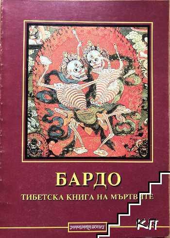 Бардо: Тибетска книга на мъртвите