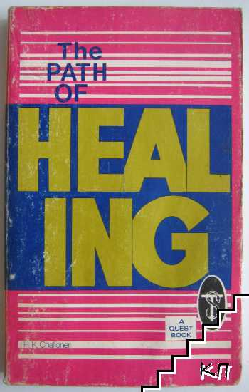 The Path of Healing