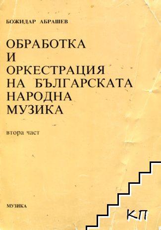 Обработка и оркестрация на българската народна музика. Част 2: Оркестрация за народни инструменти