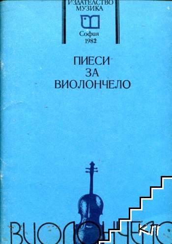 Пиеси за виолончело