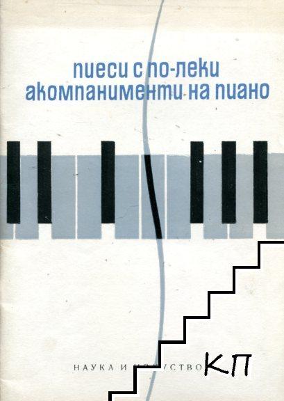Пиеси с по-леки акомпанименти на пиано
