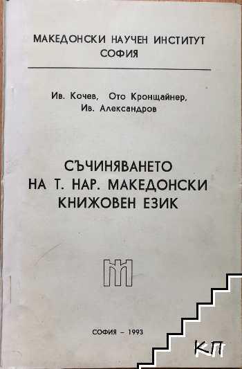 Съчиняването на т.нар. македонски книжовен език