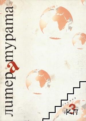 Литературата. Книга 3