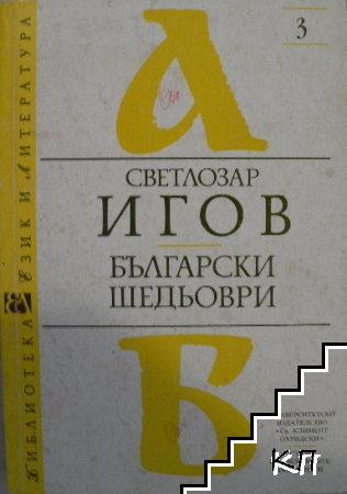 Български шедьоври