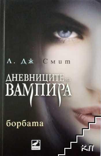 Дневниците на вампира. Книга 2: Борбата