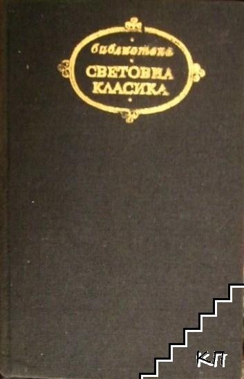 Доня Барбара; Сеньор президентът