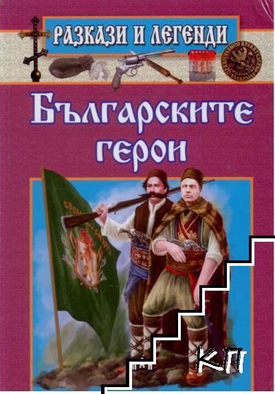 Разкази и легенди. Българските герои