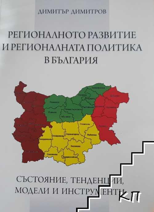 Регионалното развитие и регионалната политика в България