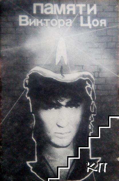 Памяти Виктора Цоя