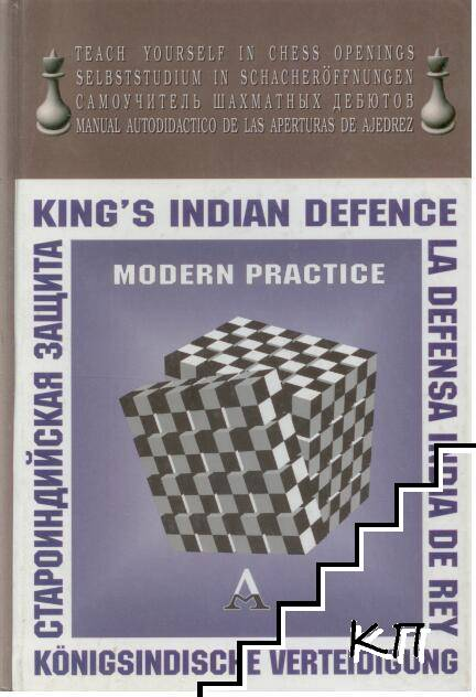 King's indian defence