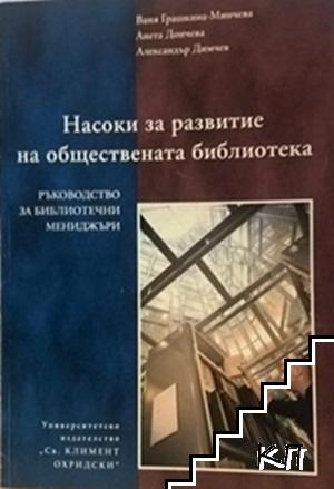 Насоки за развитие на обществената библиотека