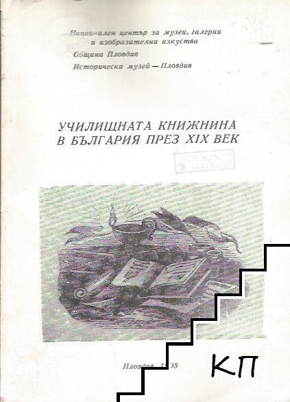 Училищната книжнина в България през XIX век