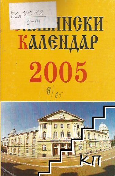 Славянски календар 2005