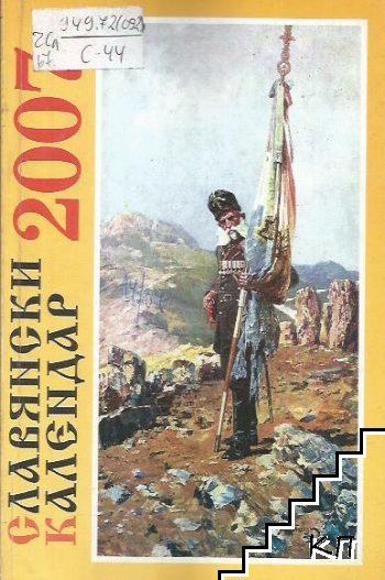 Славянски календар 2007