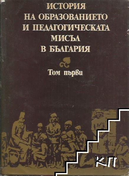 История на образованието и педагогическата мисъл в България. Том 1
