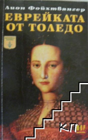 Еврейката от Толедо