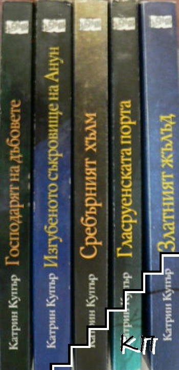 Приключенията на Джак Бренин. Книга 1-5
