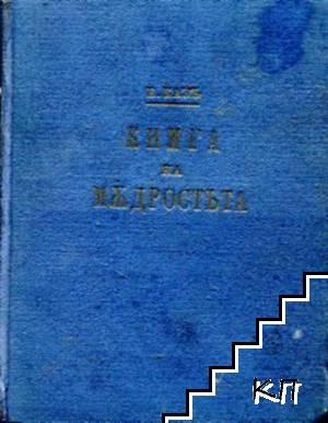 Книга за мъдростта
